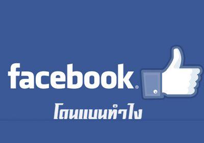 ทำไมโดนแบนโฆษณาทาง Facebook เพราะอะไร
