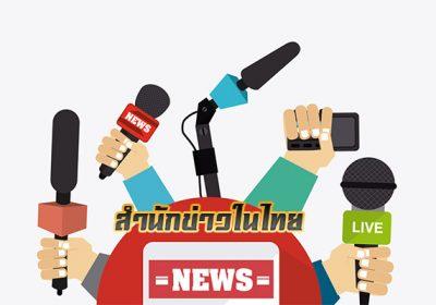 สำนักข่าวในไทยมีแบบไหนยังไงบ้าง
