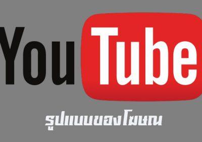 มาทำความรู้จักโฆษณาบน youtube มีอะไรบ้าง